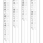 季節のあいさつ(5月)の練習