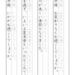 季節のあいさつ(7月)の練習
